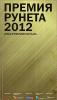 b_150_100_16777215_00___images_runet-award-2.png