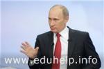 Путин: необходимо повысить минимальный балл ЕГЭ для приема в вузы