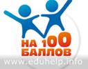 100-балльники дадут советы нынешним выпускникам