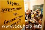 Прием на бюджет в московских вузах сократят