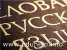 Институт Пушкина отправляет «послов русского языка» в Армению