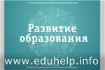 В России продолжают реализовать программу «Развитие образования»