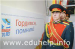 Стартовала акция Минобрнауки РФ всероссийский «Урок Победы»