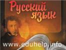 Единство грамматических норм русского языка в России и странах СНГ