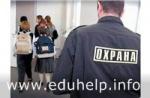 Список обязанностей школьных охранников существенно расширится