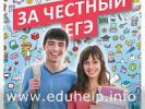 Медведев: ЕГЭ станет еще более прозрачным и честным