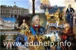В РФ займутся популяризацией истории