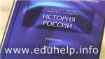 История Крыма доступна для российских школьников