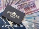 Выплата стипендий студентам вузов РФ на контроле