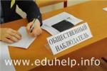 Самые ответственные общественные наблюдатели на ЕГЭ – студенты