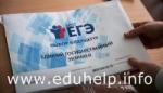 Сегодня состоялись первые экзамены основного периода ЕГЭ-2017 по географии, информатике и ИКТ.