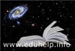 Астрономию внесут в школьный учебный план