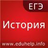 В РФ обсудили введение обязательного ЕГЭ по истории