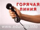 Представители Рособрнадзора провели «горячую линию» для выпускников