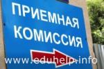 Завершив приём документов, высшие учебные заведения готовят списки поступающих.