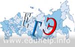 По итогам проведения ЕГЭ-2015 регионы РФ станут «цветными»