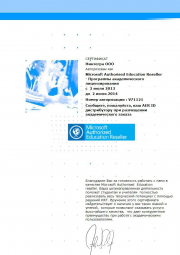 b_180_0_16777215_00___images_articles_cert_AERCertificate.png